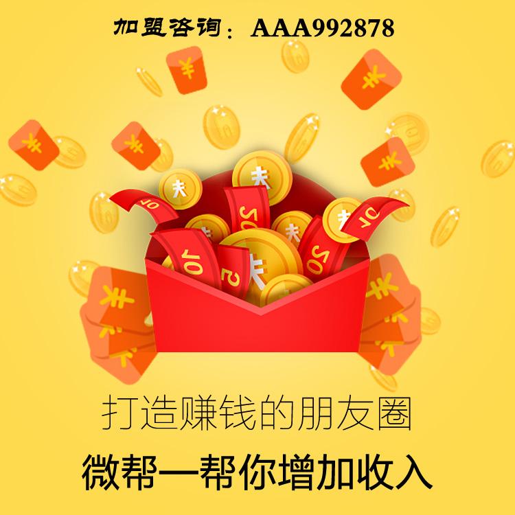 2019年做微帮便民平台还可赚钱吗?