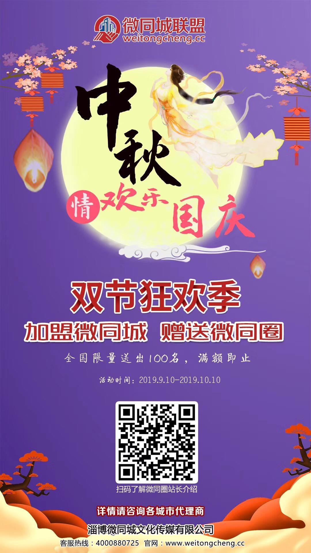 """玩大了""""中秋国庆双节钜惠""""加盟微"""
