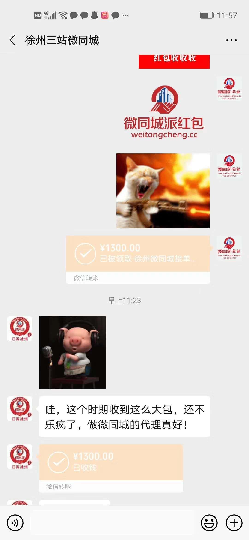 徐州三站微帮收 1300