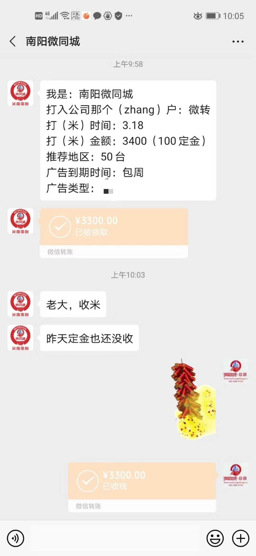 【商家推广】祝贺南阳微帮,50平台捡