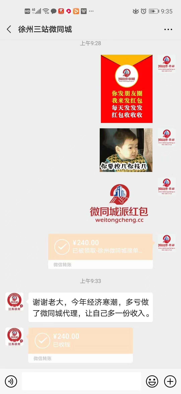 徐州三站微帮收