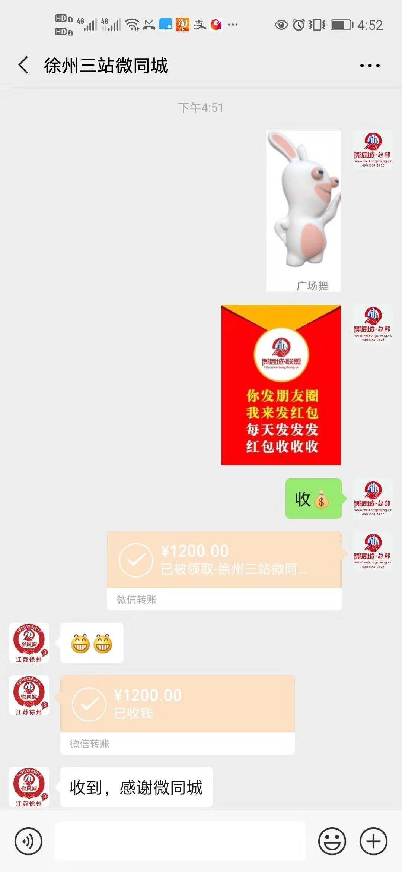 徐州三站收