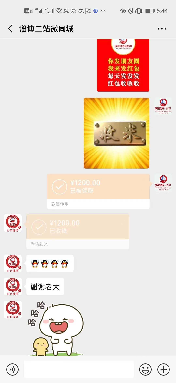 淄博二站微帮收 1200